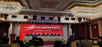 我校在2019年湖北省医学职业教育学术论